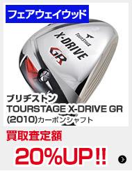 ブリヂストンTOURSTAGE X-DRIVE GR(2010)