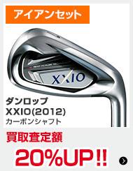 ダンロップXXIO(2012)