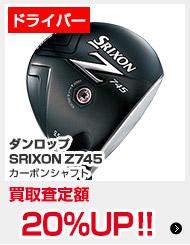 ダンロップSRIXON Z745