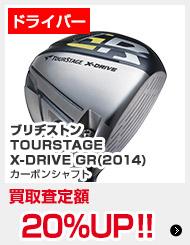 ブリヂストンTOURSTAGE X-DRIVE GR(2014)