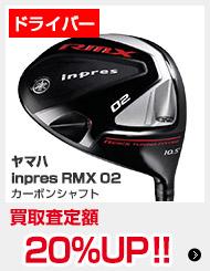 ヤマハinpres RMX 02