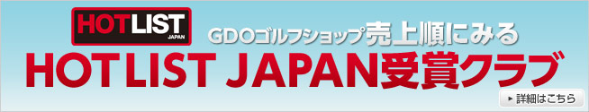 GDOゴルフショップ売上順にみるHOT LIST JAPAN受賞クラブ