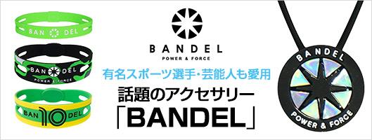 話題のアクセサリー「BANDEL」