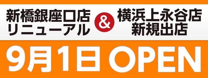 新橋銀座口店(リニューアル)&横浜上永谷店(新規出店)