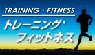 トレーニング・フィットネス