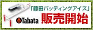 藤田パッティングアイズ 販売開始