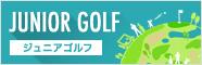 ジュニアゴルフ特集