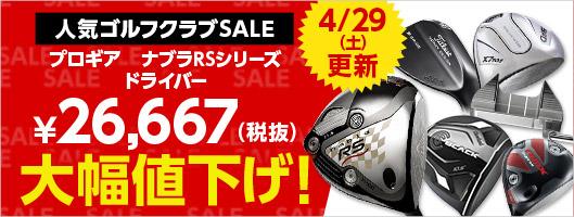 ゴルフクラブ・ボールプライスダウン!
