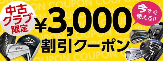 中古クラブ2点¥20,000以上お買上げ¥3,000クーポン