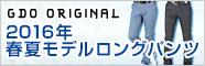 【GDOオリジナル】新作パンツ入荷