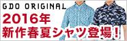 【GDOオリジナル】春夏新作シャツ入荷