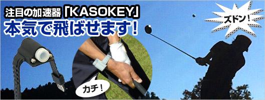 注目の練習機器が登場!スイング加速器 『KASOKEY』