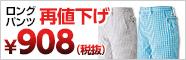 ファウンダースギンガムチェックパンツ¥908(税抜)