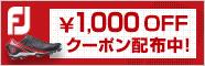フットジョイシューズ¥1,000クーポン