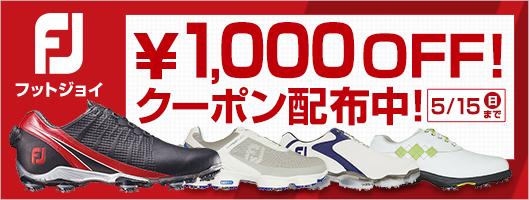 フットジョイ1000円OFFクーポン
