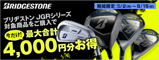 JGRの対象商品をご購入で最大¥4,000分お得