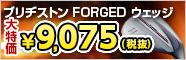 J715シリーズが大特価!ウェッジが驚き価格