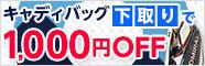 不要なキャディバッグ下取りで新作キャディバッグが更に1000円引