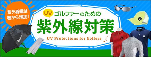 ゴルファーのための紫外線(UV)対策ゴルフ用品