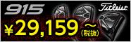タイトリスト 915シリーズ大幅値下げ