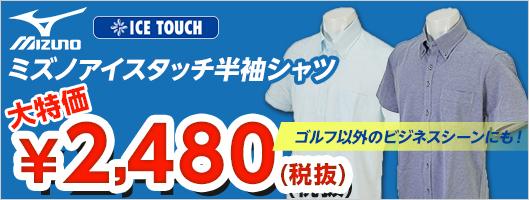 ミズノアイスタッチビジネスシャツがお買い得!