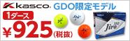 JIRO332キャスコGDO限定ボール