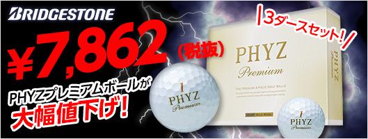 PHYZプレミアムボール3ダースセットが値下げ!