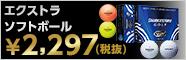 エクストラソフトボールが¥2,297(税抜)