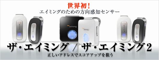 世界初のエイミングのための方向感知センサー
