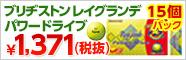 レイグランデ15個パックが¥1,371(税抜)