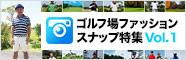 ゴルフ場ファッションスナップ特集