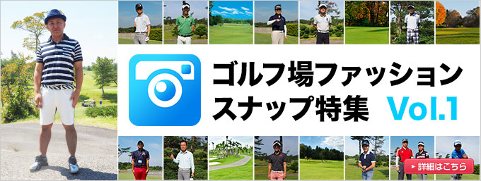 ゴルフ場スナップ特集 Vol.1 柄ポロシャツ