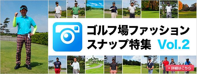 ゴルフ場スナップ特集 Vol.2 チェックパンツ