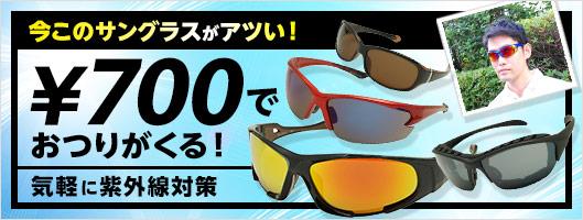 今このサングラスがアツい!¥598(税抜)で快適なゴルフライフ