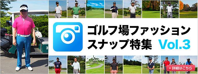 ゴルフ場スナップ特集 Vol.3 配色