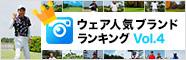 ゴルフ場ファッションスナップ特集 Vol4人気ブランドランキング