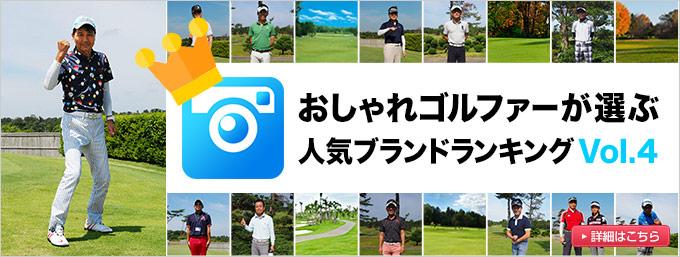 ゴルフ場スナップ特集 Vol.4 人気ブランドランキング