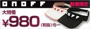 オノフのサンバイザー¥1,186(税抜)