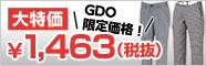 ファウンダースパンツ¥1463(税抜)