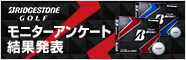 ブリヂストンゴルフ TOUR B330モニターアンケート結果発表