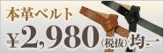 グレナリーゴルフのベルトが¥2,980(税抜)均一