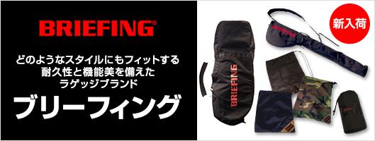 ブリーフィングのバッグが販売開始