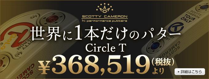 スコッティキャメロンのサークルT