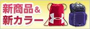 アンダーアーマーの新作バッグ&新カラー入荷