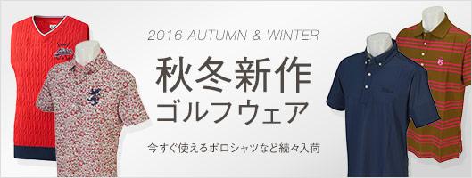 2016秋冬新作ゴルフウェア
