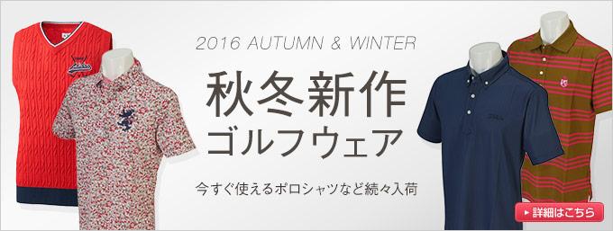 秋冬新作ウェア
