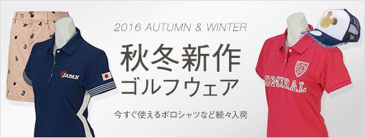 秋冬ウェア 新モデル入荷