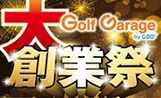 ゴルフガレージ 大創業祭