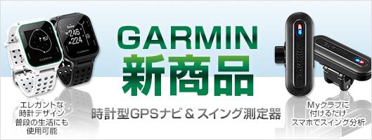 ガーミンの時計型GPS計測器とスイング測定器登場