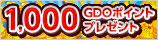 GDOクラブ買取を初めてご利用&成約でもれなく1,000ポイントプレゼント!